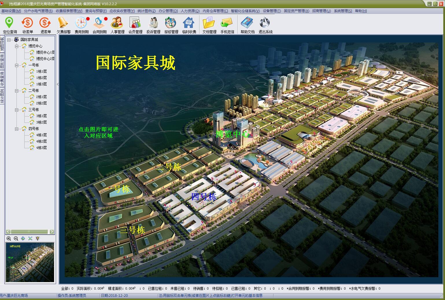 湖南裕容商业发展有限公司签约包租婆商场市场租赁管理软件