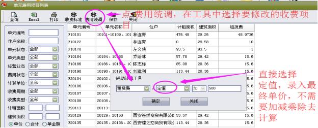 物管王(包租婆)租赁管理系统中收费项目单价修改操作