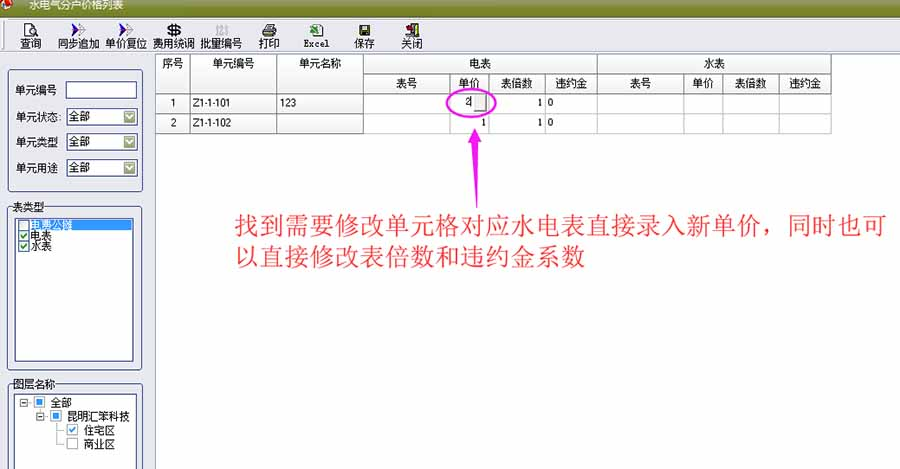 物管王(包租婆)租赁管理系统中水电气表单价修改操作