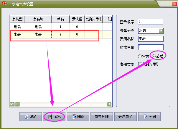 物管王(包租婆)租赁管理系统中水电气表阶梯性收费演示