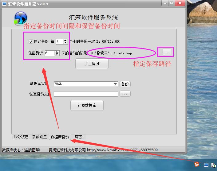 物管王(包租婆)租赁管理系统中数据库备份与恢复