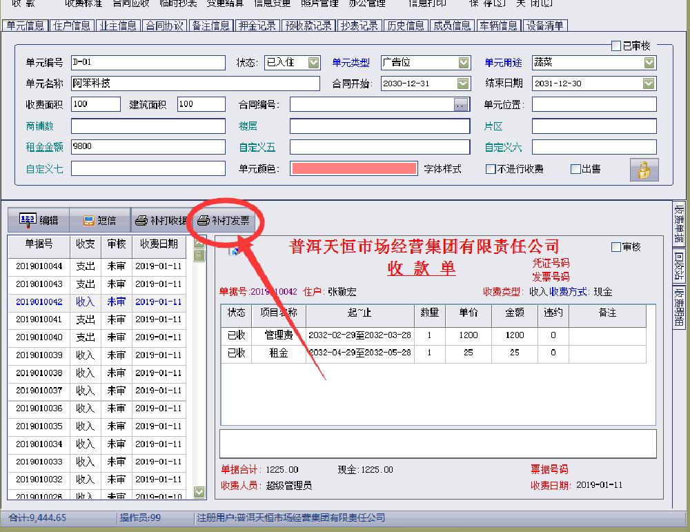 物管王(包租婆)软件提供打印发票接口功能
