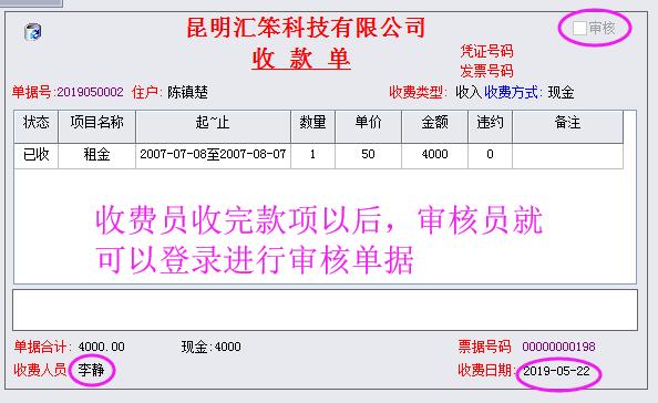 物管王(包租婆)租赁管理系统中单据审核操作