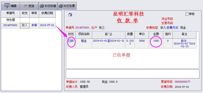 物管王(包租婆)租赁管理系统中拆分单据操作介绍