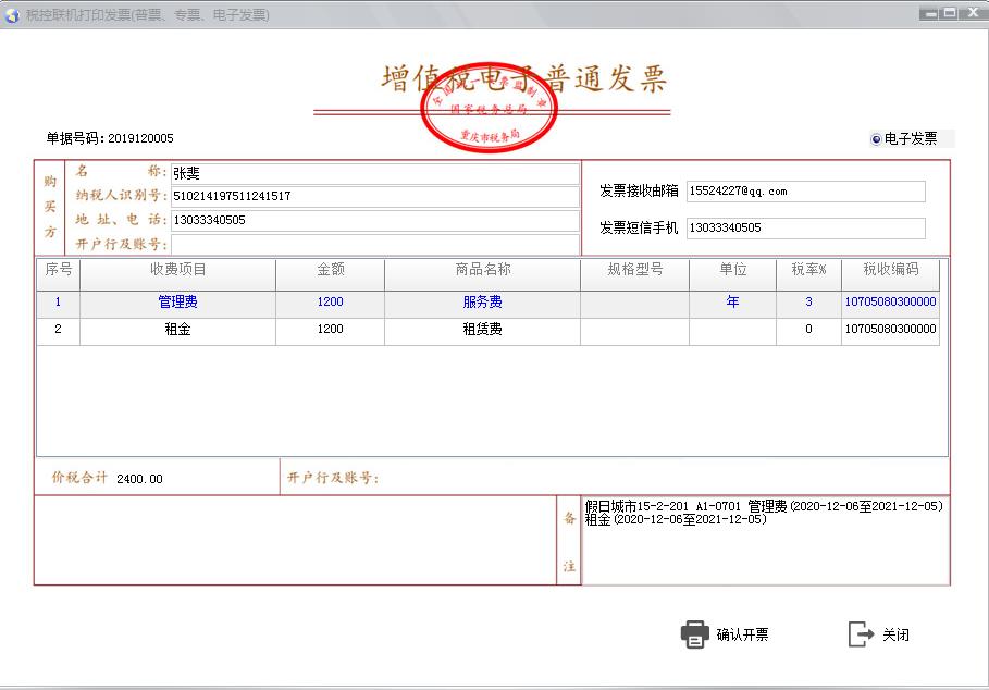 物管王/包租婆软件提供最新的百旺接口和航天开票接口服务