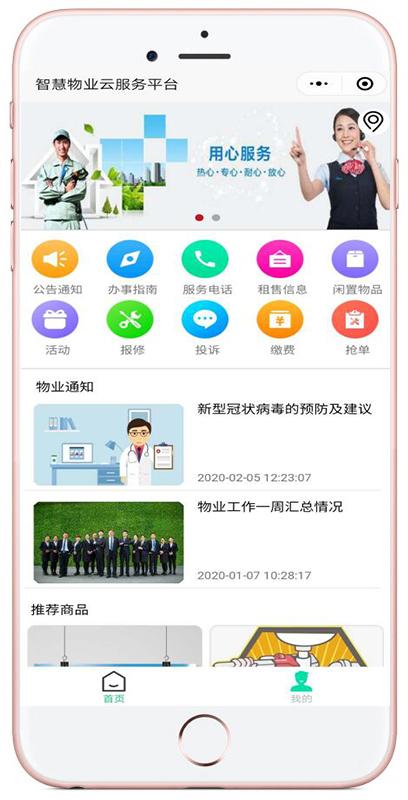 智能化微信在线服务(缴费)管理平台