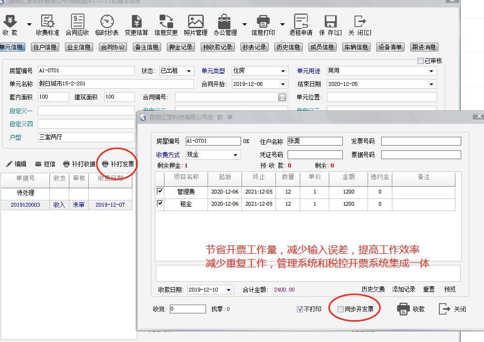 包租婆物管王软件提供百望云一键开具电子发票功能