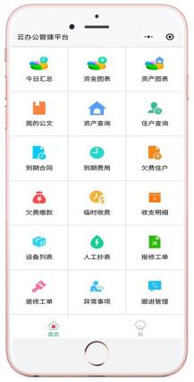 包租婆商业租赁管理系统软件简介