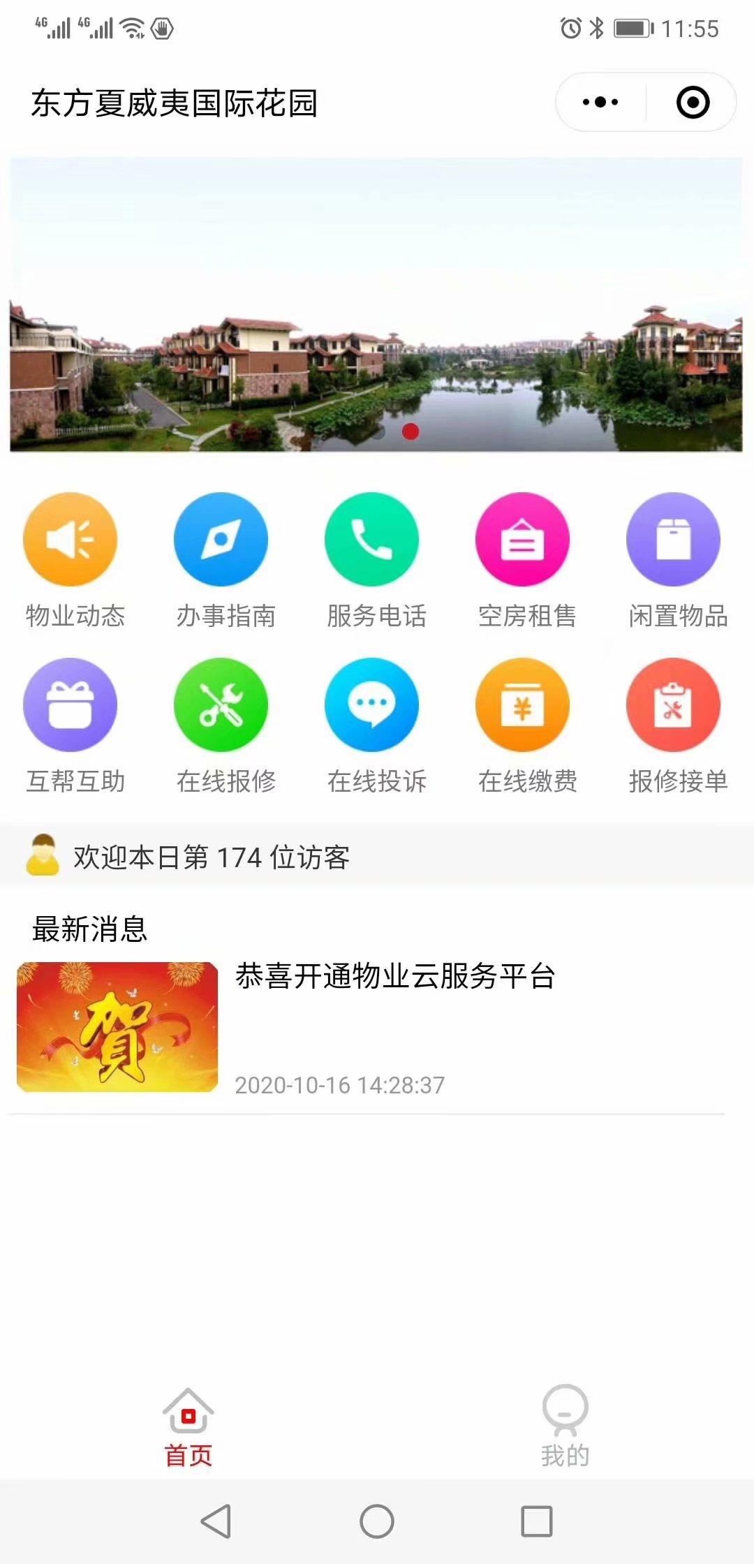 祝贺武汉嘉臣信物业管理公司开通业主在线服务平台小程序