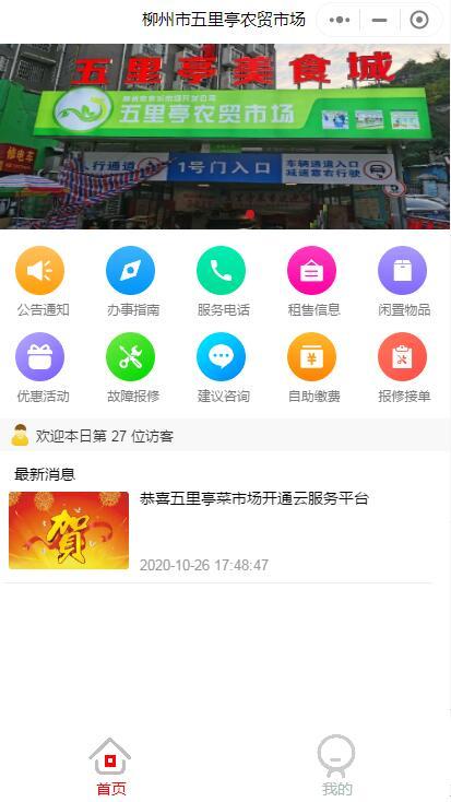 祝贺广西柳州市嘉汇五里亭农贸市场在线缴费服务平台上线