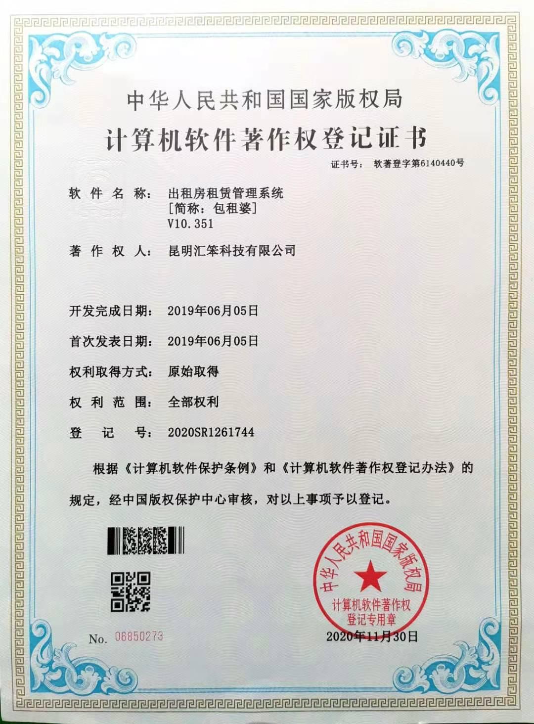 最新出租房租赁管理系统计算机软件著作版权证书