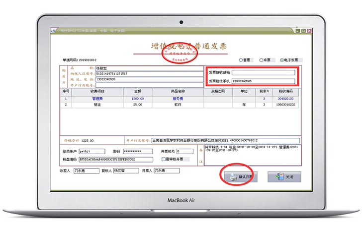 国家推行电子发票以及阿笨科技税控发票接口的意义