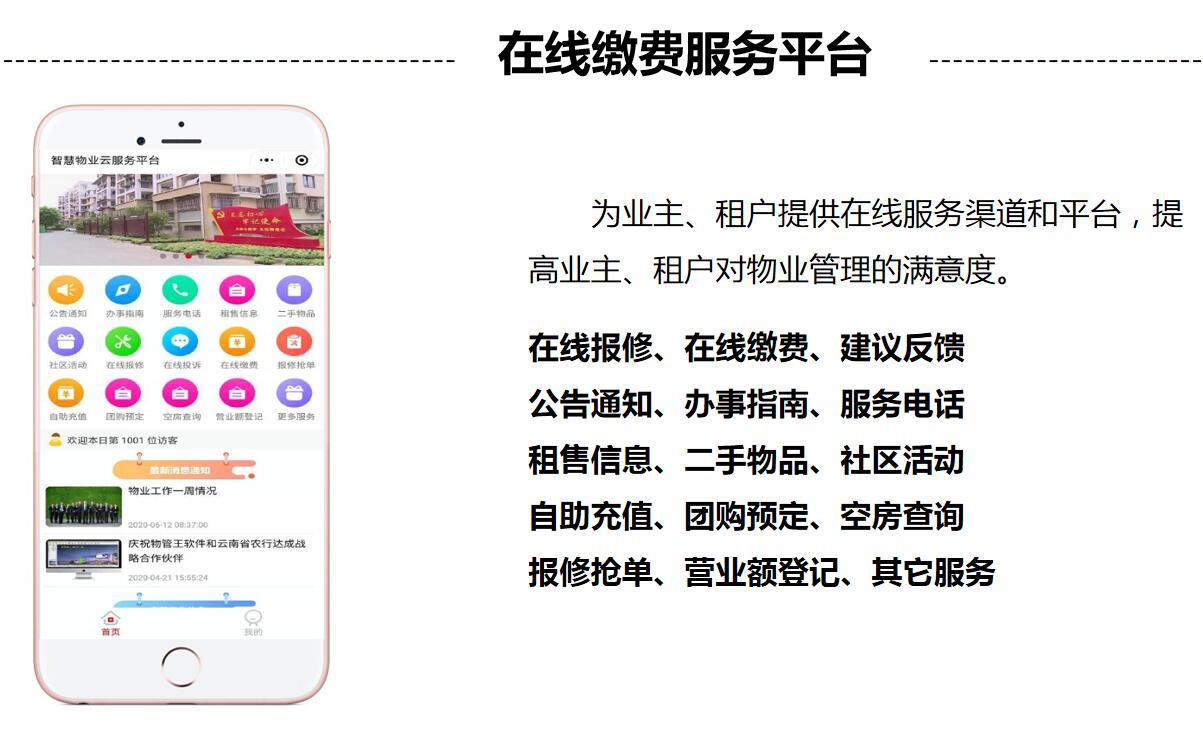 在线缴费服务平台手机端小程序